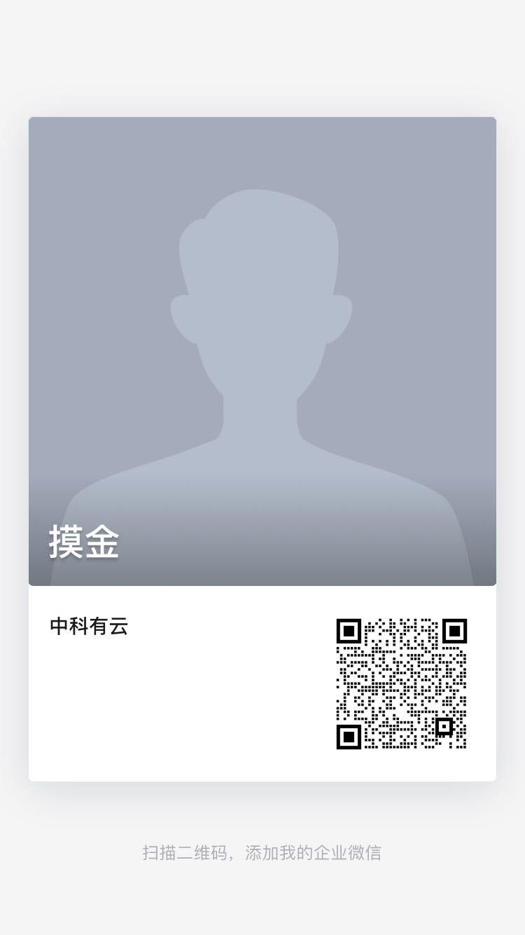 企业微信朋友圈资料卡